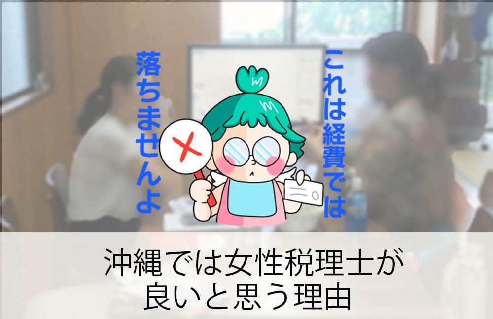 沖縄では女性税理士が良いと思う理由