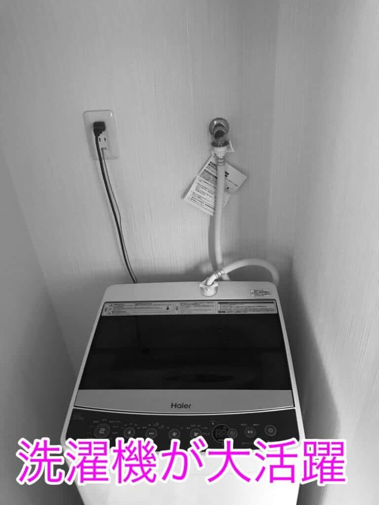 アパートメントホテル洗濯機