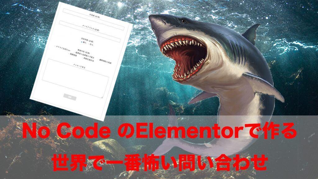 サメと問い合わせ