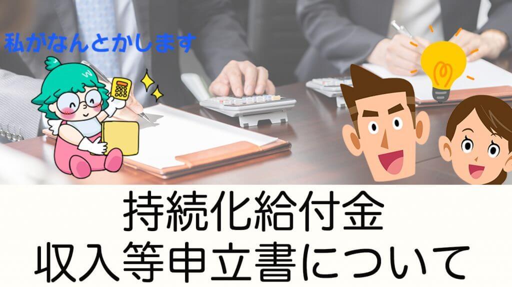 持続化給付金 税理士 署名