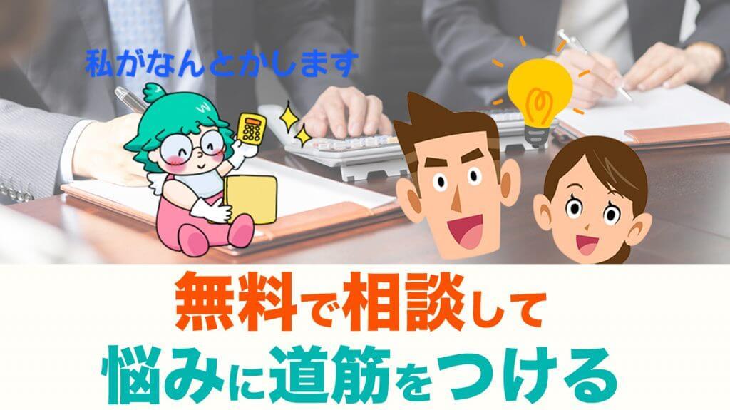 沖縄糸満市にある税理士事務所の無料相談