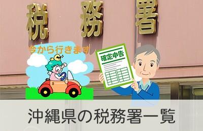 沖縄県の税務署一覧