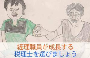 沖縄では経理職員が成長する税理士を選びましょう