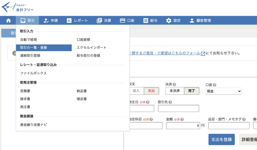 画面の上のホームボタン横の「取引」カーソルを合わせる→取引の一覧・登録をクリックすると取引を手動で入力する画面になります。