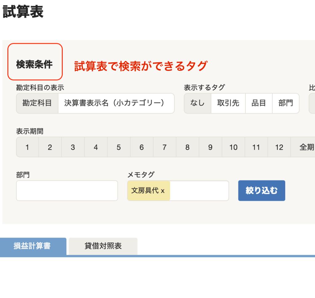 試算表でメモタグ検索